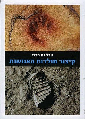 Hebrew cover Sapiens featured