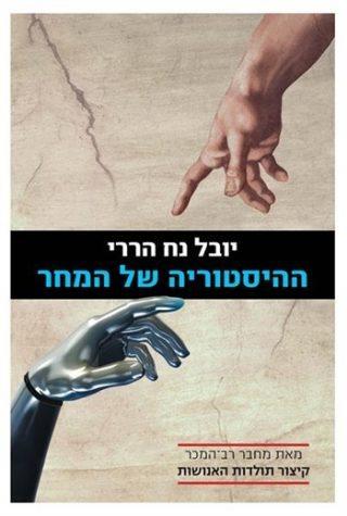 Homo Deus - Hebrew2