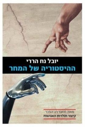 Homo-Deus-Hebrew2-featured