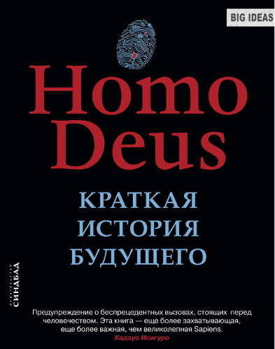 Homo Deus Russian cover