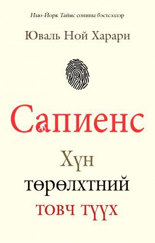 Mongolian Cover