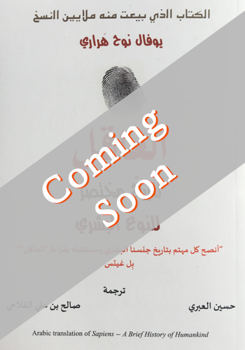 Sapiens - Arabic - Coming Soon
