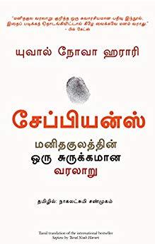 Sapiens Tamil