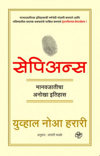 Marathi Sapiens Cover