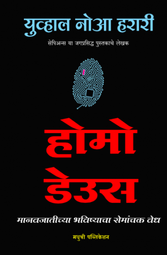 Marathi book cover