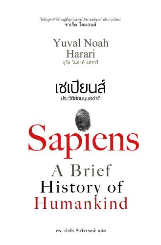 Sapiens Thai cover