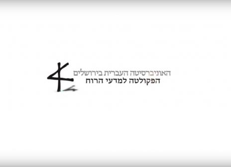 פרופ׳ הררי בפרסומת לאוניברסיטה העברית