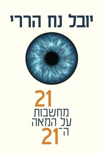 21 Lessons Hebrew cover